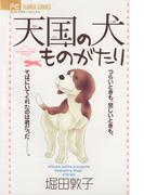 天国の犬ものがたり(フラワーコミックス)