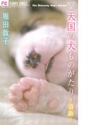 天国の犬ものがたり  ~奇跡~(フラワーコミックス)