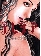 欲望の聖女 令嬢テレジア 9(フラワーコミックスαスペシャル)