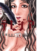 欲望の聖女 令嬢テレジア 10(フラワーコミックスαスペシャル)