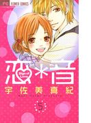 恋*音 5(フラワーコミックス)