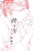 娚の一生 1(フラワーコミックスα)