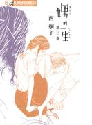 娚の一生 3(フラワーコミックスα)