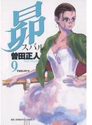 昴 9(ビッグコミックス)