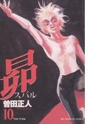 昴 10(ビッグコミックス)