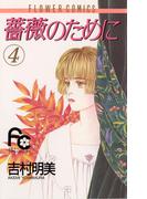 薔薇のために 4(フラワーコミックス)