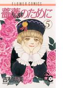 薔薇のために 5(フラワーコミックス)