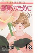 薔薇のために 6(フラワーコミックス)