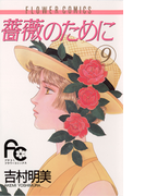 薔薇のために 9(フラワーコミックス)