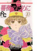 薔薇のために 10(フラワーコミックス)