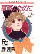 薔薇のために 12(フラワーコミックス)