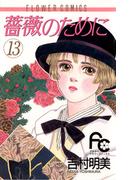 薔薇のために 13(フラワーコミックス)