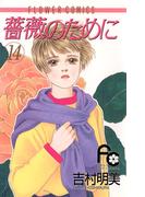 薔薇のために 14(フラワーコミックス)