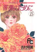薔薇のために 15(フラワーコミックス)