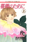 薔薇のために 16(フラワーコミックス)