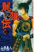 龍狼伝 The Legend of Dragon's Son(19)