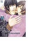 Mの劣情(5)(drapコミックス)