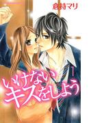 いけないキスをしよう(1)