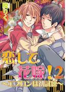 恋して花嫁!(3)(アクアPiPi)