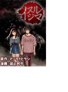 イヌルジマ(4)(ゲッキンコミックス)