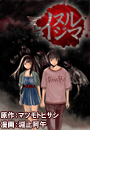 イヌルジマ(5)(ゲッキンコミックス)