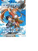 英雄伝説 空の軌跡(4)(ゲッキンコミックス)