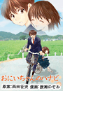 おにいちゃんのハナビ(4)(ゲッキンコミックス)