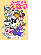 にゃん極武将ノブニャガ(13)(ゲッキンコミックス)