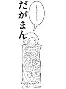 だがまん~駄菓子のよーなマンガ~(コミックCawaii! )