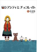 ロシアンティとチョコレイト(コミックCawaii! )