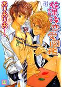 放課後恋愛図鑑(8)(花音コミックス)