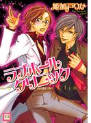 ラブホールクリニック(8)(花音コミックス)