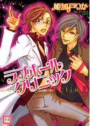 ラブホールクリニック(11)(花音コミックス)