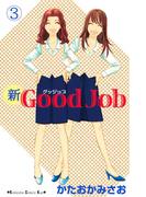 新Good Job グッジョブ(3)