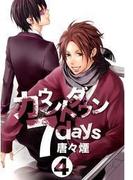 カウントダウン 7days(4)(avarus SERIES(ブレイドコミックスアヴァルス))