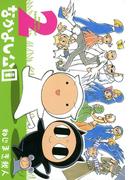 なかよし公園(2)(avarus SERIES(ブレイドコミックスアヴァルス))