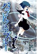 パラドクス・ブルー(2)(BLADE COMICS(ブレイドコミックス))