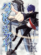パラドクス・ブルー(5)(BLADE COMICS(ブレイドコミックス))