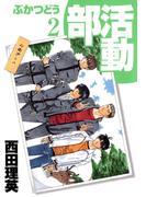 部活動(2)(BLADE COMICS(ブレイドコミックス))