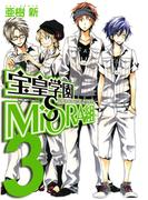 宝皇学園MiSORA組(3)(avarus SERIES(ブレイドコミックスアヴァルス))
