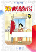 天才柳沢教授の生活(30)