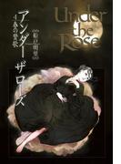 Under the Rose(4) 春の賛歌(バーズコミックス デラックス)