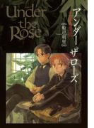 Under the Rose(6) 春の賛歌(バーズコミックス デラックス)