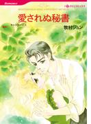 愛されぬ秘書(ハーレクインコミックス)