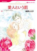 愛人という罰(ハーレクインコミックス)