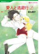愛人と逃避行 2(ハーレクインコミックス)