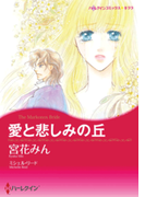 愛と悲しみの丘(ハーレクインコミックス)