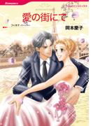 愛の街にて(ハーレクインコミックス)