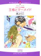 王様とマーメイド(ハーレクインコミックス)