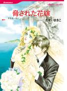 脅された花嫁(ハーレクインコミックス)